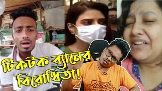Tiktokers Reaction After Tiktok Banned In India | Side Effects Of Tik Tok Ban | Khillibuzzchiru