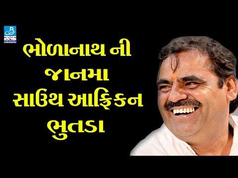 mayabhai ahir jokes 2017 mayabhai na nava jokes comedy dayro phoolnath mahadev
