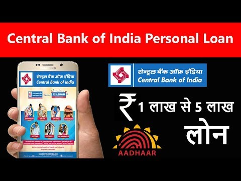 central-bank-of-india-personal-loan-|-how-get-central-bank-of-india-online-loan-|-bank-loan