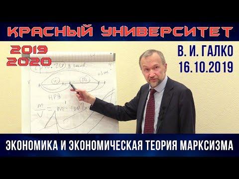 Экономика и экономическая теория марксизма. В.И.Галко. Красный университет. 16.10.2019.