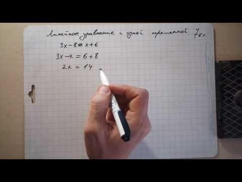 Как решать уравнение с двумя иксами