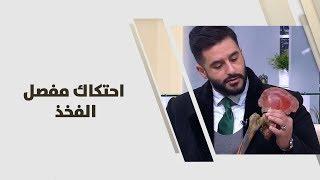 د. احمد العموري - احتكاك مفصل الفخذ