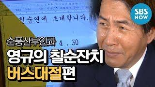 SBS  레전드 시트콤 : '영규의 칠순잔치 버스대절' 편