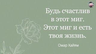 Цитаты Омара Хайяма