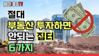 [풍수지리]절대 부동산 투자하면 안되는 집터 6가지