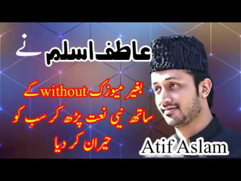 beautiful naat shareef by atif aslam