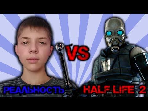 HALF-LIFE 2 VS