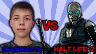 HALF-LIFE 2 VS РЕАЛЬНАЯ ЖИЗНЬ // half-life 2 против реальности