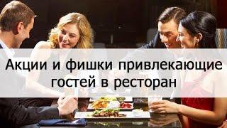 Ации и фишки для привлечения людей в ресторан(, 2016-04-07T07:53:43.000Z)