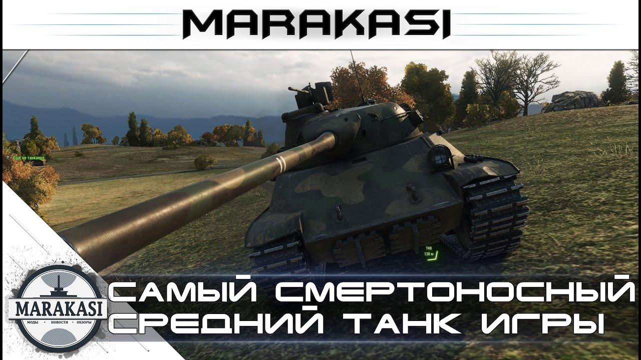 Самый Тупой Танк в World Of Tanks