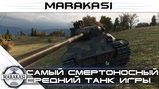 Самый смертоносный средний танк игры World of Tanks