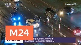 Смотреть видео Два мотоциклиста попали в ДТП на западе Москвы - Москва 24 онлайн