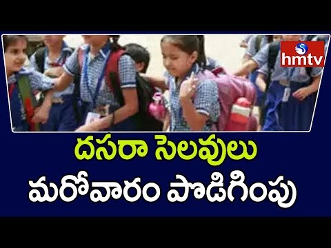 RTC Strike Effect : Schools extend Dussehra holiday till oct 19  hmtv Telugu News