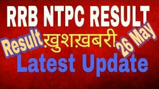 Railway Official Notice | RRB NTPC mains Results 2017 date Declare | Check Your Normalize Marks 2017 Video