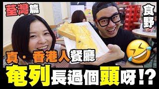 【食野】「真·香港人餐廳」荃灣篇💥『奄列』長過個頭呀🤣