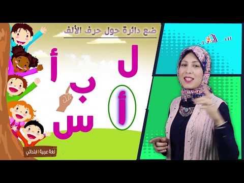 عربي أولى ابتدائي 2019 | حرف الألف | المنهج الجديد تواصل | تيرم 1- محور1 -موضوع1| الاسكوله