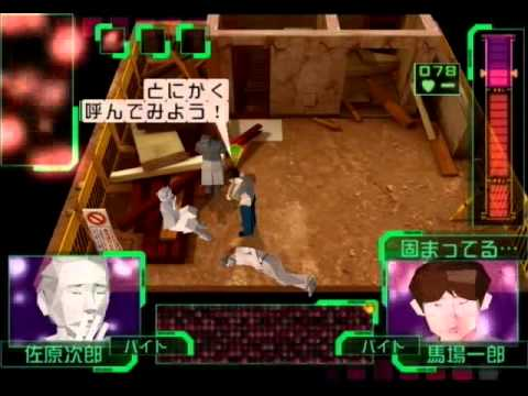 Koufuku Sousakan, or The Happiness Inspector - A PS2 Game of Unfortunate Implications