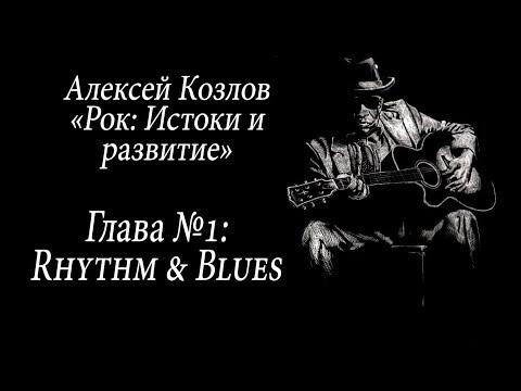 Рок: Истоки и развитие. Глава №1. Rhythm & Blues.