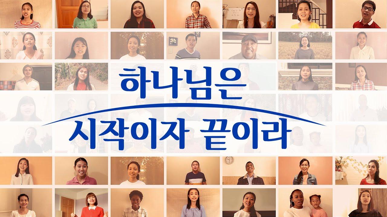 찬양 뮤직비디오/MV <하나님은 시작이자 끝이라> (영어 찬양)