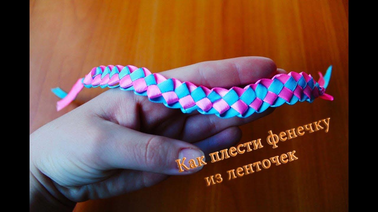 Простые браслеты из ленточек