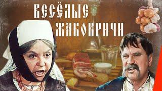 Весёлые Жабокричи (1971) фильм