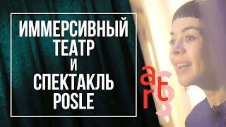Иммерсивный театр и спектакль POSLE в Арт Параграф