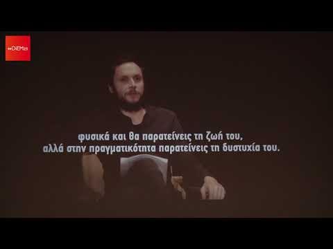 Ομιλία Γιάνη Βαρουφάκη στην Καβάλα 23/10/2017