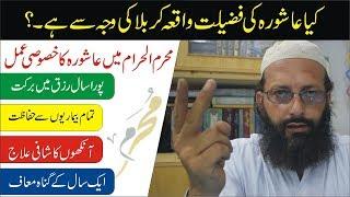 Yom e Ashoora Muharram ul Haram ki Barakat o Fazail || 10 Muharram Ka Wazifa