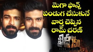 Khaidi No 150 Pre Release Function Announcement By Ramcharan  #khaidino150  #ramcharan