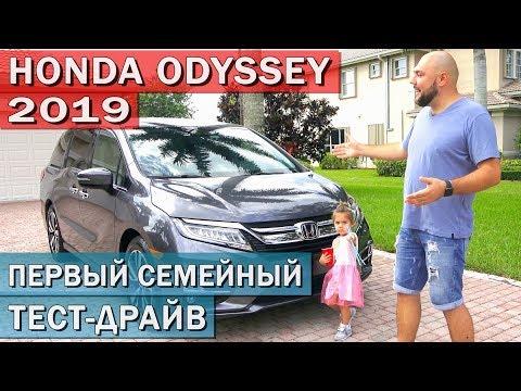 Семейный тест драйв Honda Odyssey 2019 от Амега фемели