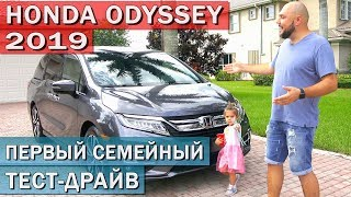 Григорий делает семейный тест драйв Honda Odyssey 2019