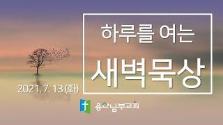 2021년 7월 13일(화) 아모스 9:5~6 [하루를…