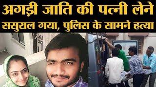 Gujarat में Love Marriage करने वाली लड़की गायब, Dalit लड़के को Upper Caste ससुराल वालों ने मार डाला