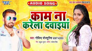 #Govind Bhojpuriya I काम न करेला दवाइयां I Kam Na Karela Dawaiya I 2020 Bhojpuri Superhit Song