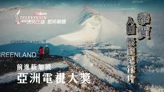 【聚焦全世界】百年孤寂-聚焦格陵蘭入圍亞洲電視大獎最佳紀錄片獎-舒夢蘭