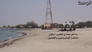 بلاج الجزائر... ساحل يحتاج تطويراً ليكون متنفساً للبحرينيين والمقيمين