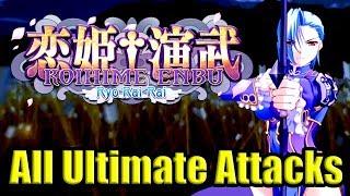 KOIHIME ENBU RYORAIRAI (PS4) Gameplay - All Level 4 Ultimate Attacks (HIOUGI) Showcase