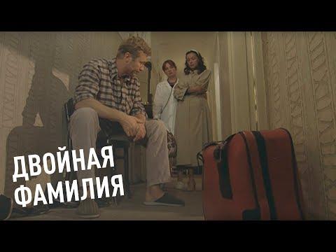 ДВОЙНАЯ ФАМИЛИЯ. ФИЛЬМ - Ruslar.Biz