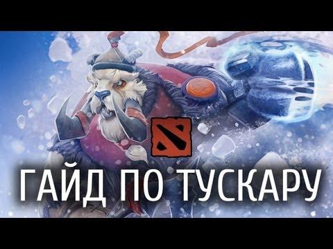 видео: Гайд по tusk - dota 2