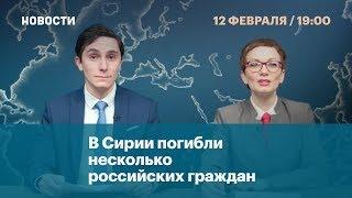 В Сирии погибли несколько российских граждан