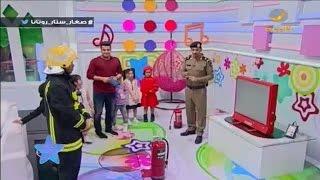 درس عملي للأطفال في قواعد التعامل مع (الحرائق) باستخدام طفاية الحريق