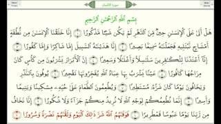 Сура 76 Аль-Инсан (араб. سورة الإنسان, Человек) - урок, таджвид, правильное чтение