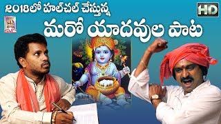 Mahankali Jatara 2018// Yadav Song 2018 // Meme Meme Yadavulam // SVC Recording Company