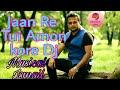 Jaan Re Tui Amon Kore|Dj Johir Mixfull Dance mix|Musical Ismail