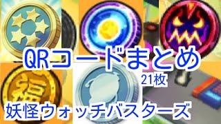 【バスターズ】QRコードまとめ(5つ星・福ガシャ・スペシャル・まんげつ・つわもの)コイン thumbnail