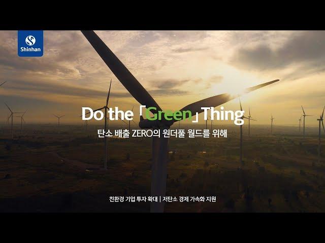 [신한금융그룹 ESG] 지구를 생각하는 당신의 노력, Do the 「Green」 Thing