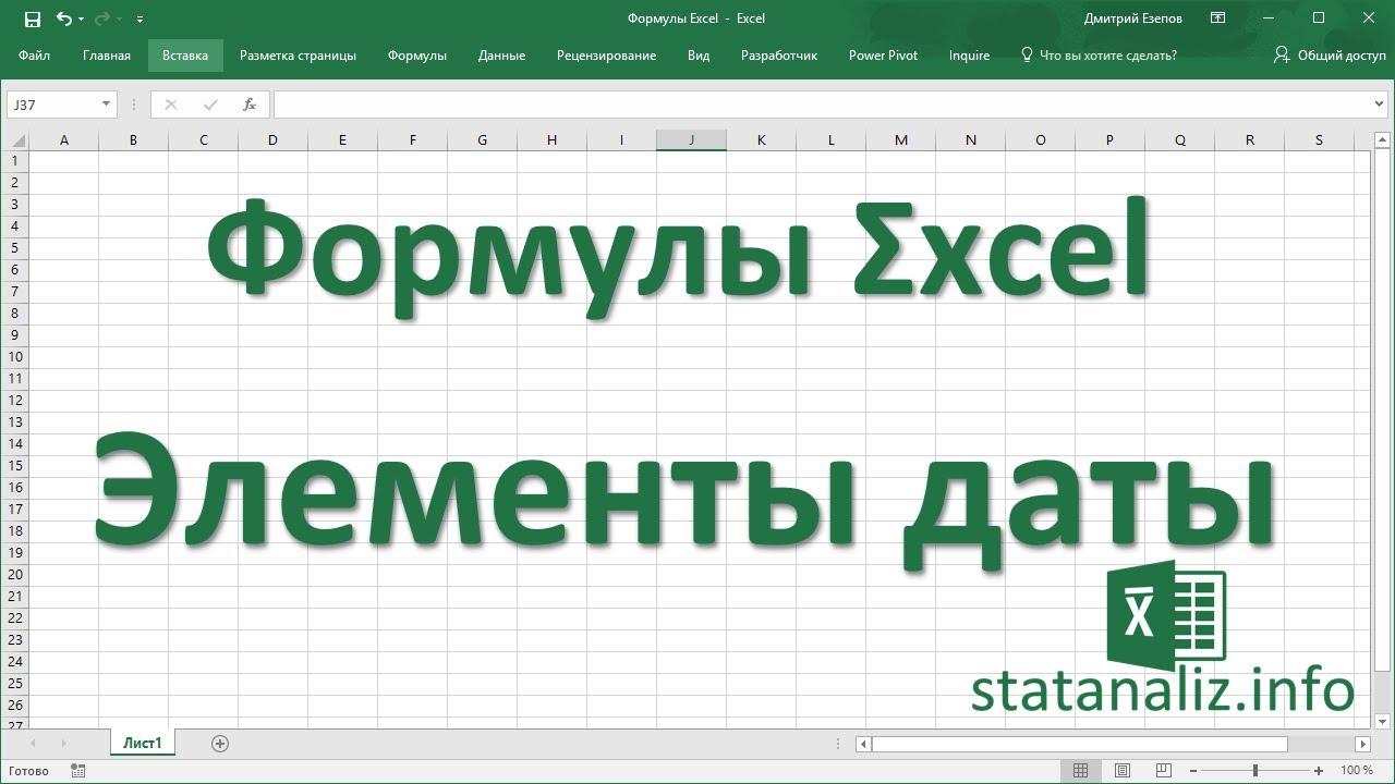 26  Функции Excel для извлечения составляющих даты