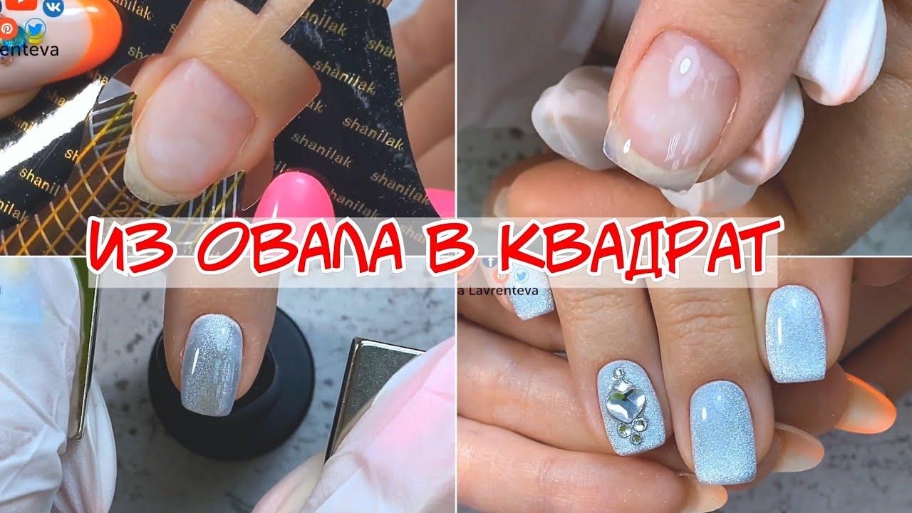 КАК сделать КВАДРАТНУЮ форму ногтей имея короткие МИНДАЛЬНЫЕ формы? Nail art design 2020
