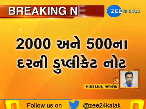 Duplicate currency note caught from sardhar area rajkot | Zee24Kalak