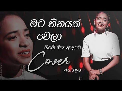 මට හීනයක් වෙලා | Mata Heenayak Wela (Cover) - Adithya Weliwatta